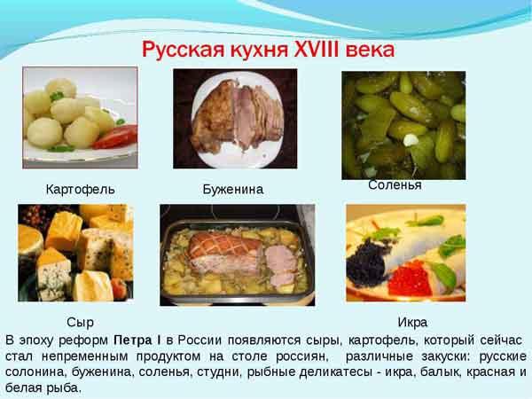 Вперед в прошлое или особенности питания людей 18 века в любых условиях