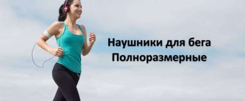 Виды наушников для бега - обзор лучших моделей