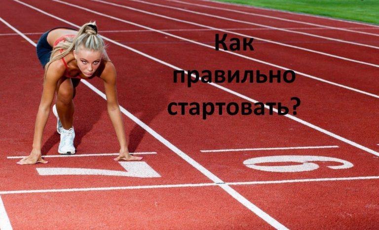 Челночный бег